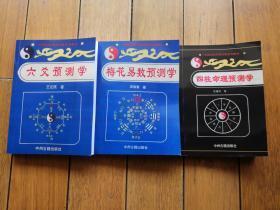 《梅花易数预测学》《六爻预测学》《四柱命理预测学》3本合售,     安阳周易专修学院系列教材