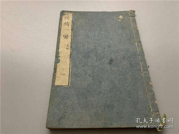 和刻本《侯鲭一脔》存第一册1卷,侯鲭一脔,中国古代汉语词语典故,天保13年善身堂藏版。