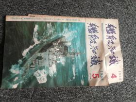 舰船知识2册