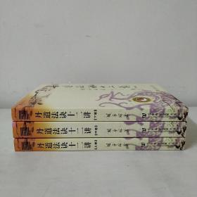 丹道法诀十二讲:道教内丹学和藏传佛教密宗修持法诀全盘揭秘    上中下全三册     一版一印   正版库存书