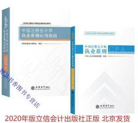 全2册2020年版中国注册会计师执业准则+中国注册会计师执业准则应用指南 立信会计出版社正版注册会计师执业准则培训用书 cpa执业准则应用指南