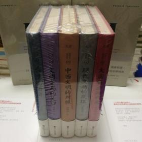 许倬云说历史系列(全5册)《台湾四百年》《文明变局的关口》《中西文明的对照》《现代文明的成坏》《大国霸业的兴废》