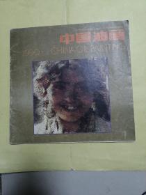 中国油画(1990年2月)
