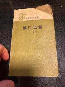 嫩江风雪 丁仁堂1959年签名本,德惠人