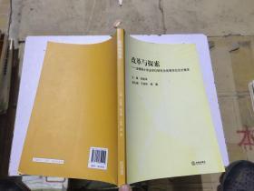 改革与探索:法律硕士专业学位研究生优秀学位论文集萃