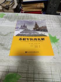 苏联军队的瓦解               正版原版书             书内干净   书品佳请看图