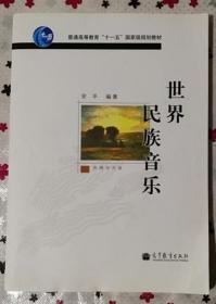 二手正版 世界民族音乐 安平 附盘 高等教育出版社 9787040325386