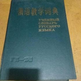 俄语教学词典