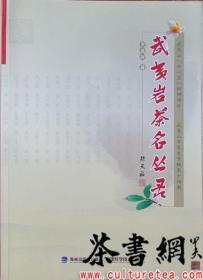 茶书网:《武夷岩茶名丛录》