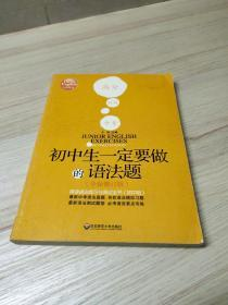 初中生一定要做的语法题:英语语法练习与测试全书(初中版)(全新修订版)