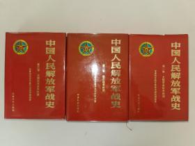 中国人民解放军战史(一、二、三卷)精装本