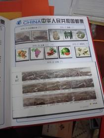 中华人民共和国邮票 (中国邮票) 2016 邮票全