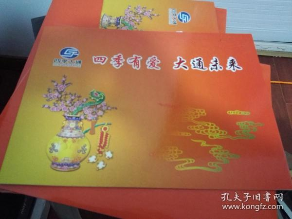 四季有爱 大通未来 邮票 公司纪念邮票