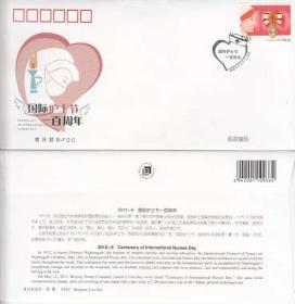 国际护士节一百周年100周年 首日封 护士邮票