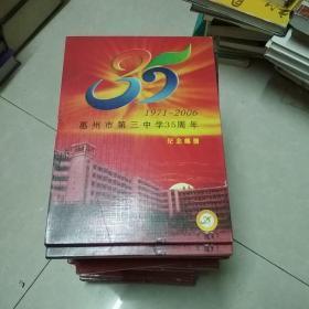 惠州市第三中学35周年纪念邮册