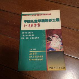 中国儿童早期教养工程.1~3岁方案