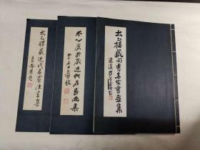 大收藏家刘少旅毛笔钤印签赠本三种 《太乙楼藏闺秀名家书画集》《太乙楼藏近代名家法书集》上集《太乙楼藏近代名家画集》
