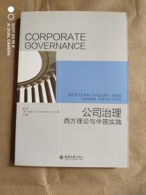 公司治理 西方理论与中国实践9787301274293  作者签赠本