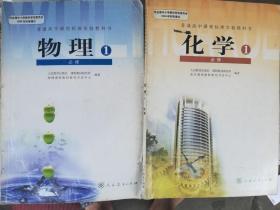 二手旧书正版高中现用 高一教材课本 物理 化学 必修一 人教版教材课本