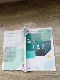 车工工艺学 第五版【扉页有笔记】