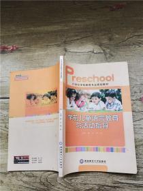 学前儿童语言教育与活动指导【内有笔迹】