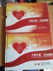 大爱无疆,生命相髓(中国红十字会中华骨髓库重新启动十周年纪念邮册)