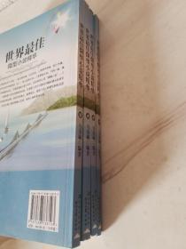 世界最佳微型小说精华·第三卷