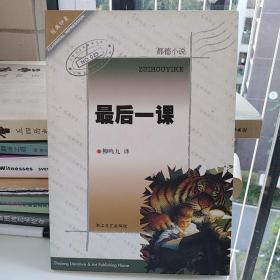 翻译家 柳鸣九 签赠本《最后一课》