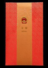 2014年宴会菜单(人民大会堂)