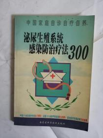 泌尿生殖系统感染治疗法300