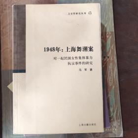 1948年:上海舞潮案:对一起民国女性集体暴力抗议事件的研究