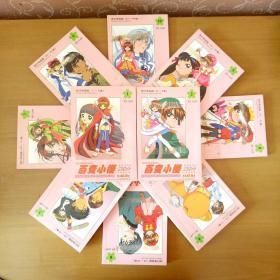 《百变小樱魔术卡》流行电视版 1—10全