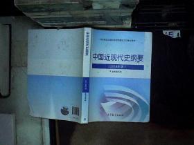 中国近现代史纲要(2018年版).