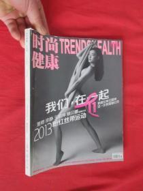 时尚健康        (2013年10月号)      【大16开】