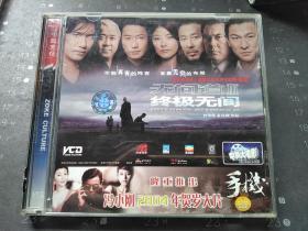 电影无间道3 终极无间 中录2VCD