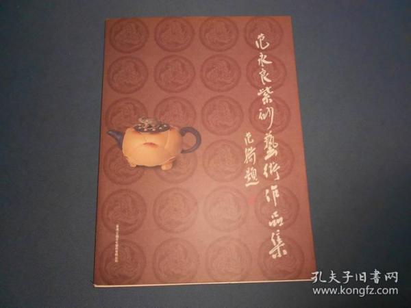 中国紫砂艺术 范永良作品集-大16开
