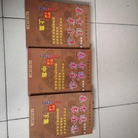 象吉通书全集共三册
