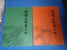 宋词三百首全解(第二版)