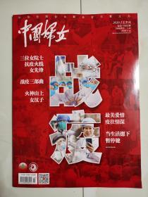疫情特刊!!!《中国妇女》(抗击新冠肺炎记录)2020年2月上半月  有很多疫情图片