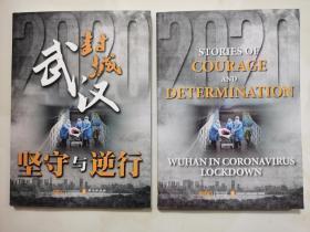 抗疫战疫!!!《武汉封城坚守与逆行》中文版、英文版合售 (武汉抗击新冠肺炎实录)  有很多一线战疫感人记录和图片