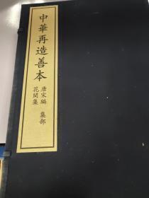 中华再造善本 唐宋编 集部 花间集(一函两册)