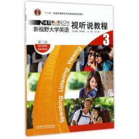 新视野大学英语3视听说教程 第二版 第2版 郑树棠 9787513509602