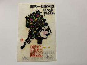小版画藏书票:已故藏书票名家 王叠泉 签名木刻藏书票原作《藏书》2 早期书票