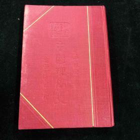 中国理学史