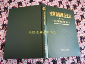 甘肃省烟草行业志.第六卷.白银烟草志