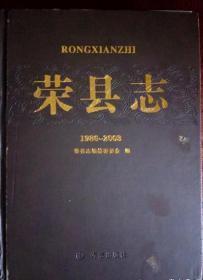 荣县志1986-2003