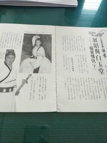 刘松仁 张振寰报道3张