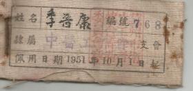 1951年 苏州市卫生工作者协会筹备委员会章   季晋康医师