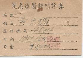 1952年   上海夏志达医师门诊券