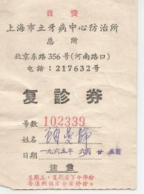 1965年    上海市立牙病中心防治所总所 复诊券